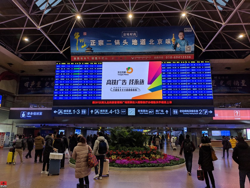 Main Hall in Beijing Train Station, China, January 2019